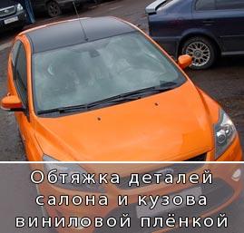 Обтяжка автомобиля виниловой плёнкой