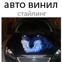 Авто винил - тонировка фар, обтяжка крыши чёрным винилом